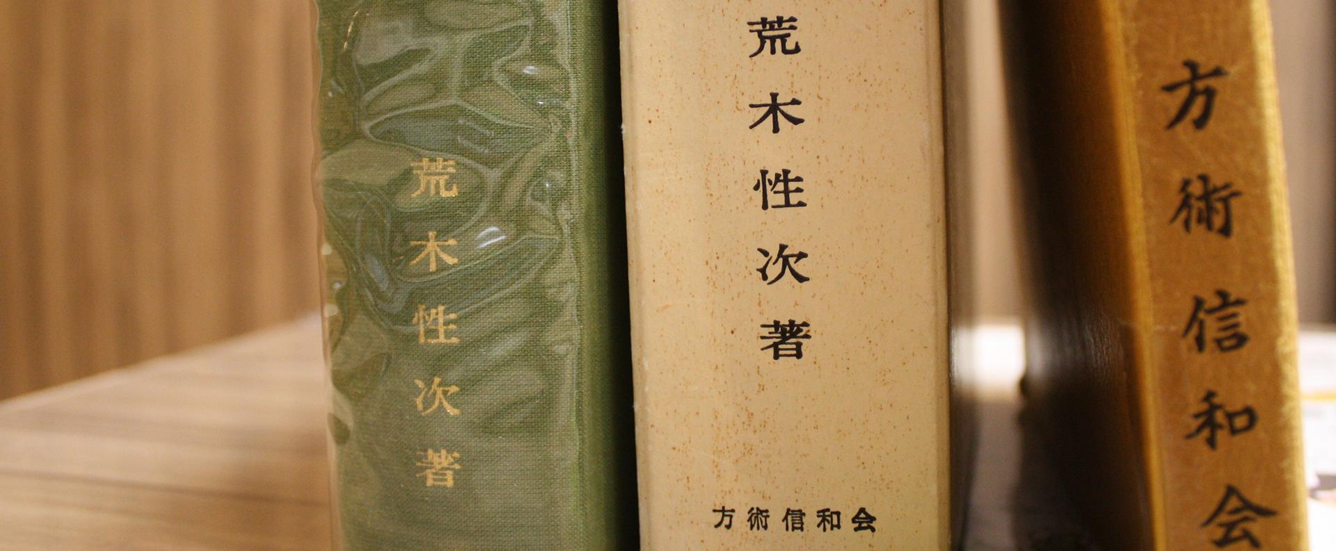 漢方術研究  卜菴塾
